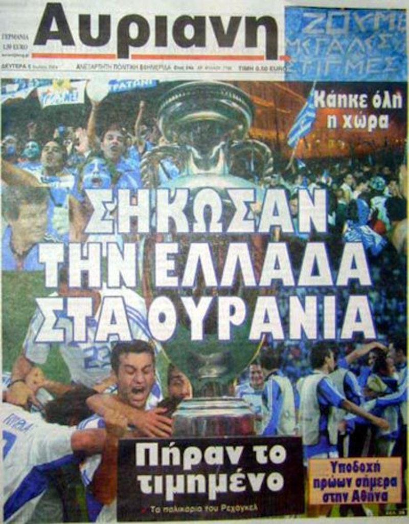 Euro 2004: Το όνειρο και τα πανηγυρικά πρωτοσέλιδα της εποχής [εικόνες]   iefimerida.gr 5