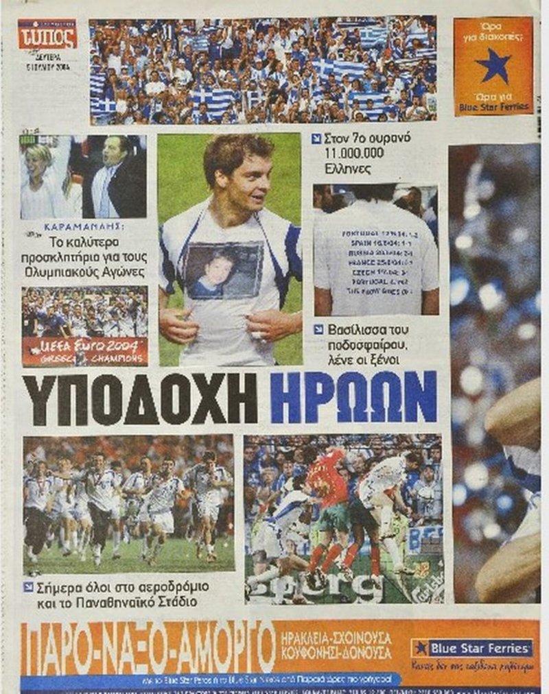 Euro 2004: Το όνειρο και τα πανηγυρικά πρωτοσέλιδα της εποχής [εικόνες]   iefimerida.gr 6