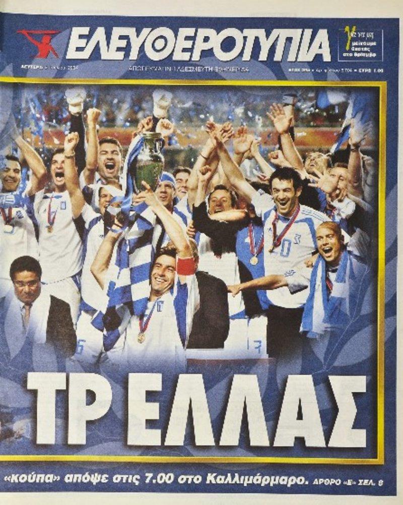 Euro 2004: Το όνειρο και τα πανηγυρικά πρωτοσέλιδα της εποχής [εικόνες]   iefimerida.gr 2