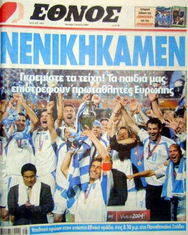 Euro 2004: Το όνειρο και τα πανηγυρικά πρωτοσέλιδα της εποχής [εικόνες]   iefimerida.gr 3