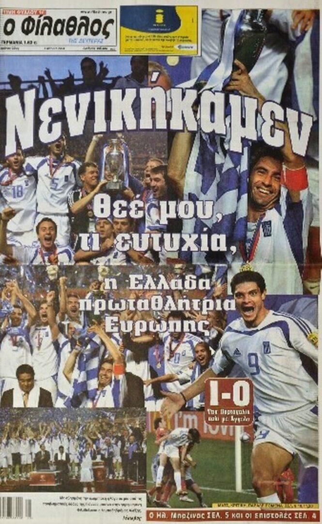 Euro 2004: Το όνειρο και τα πανηγυρικά πρωτοσέλιδα της εποχής [εικόνες]   iefimerida.gr 8