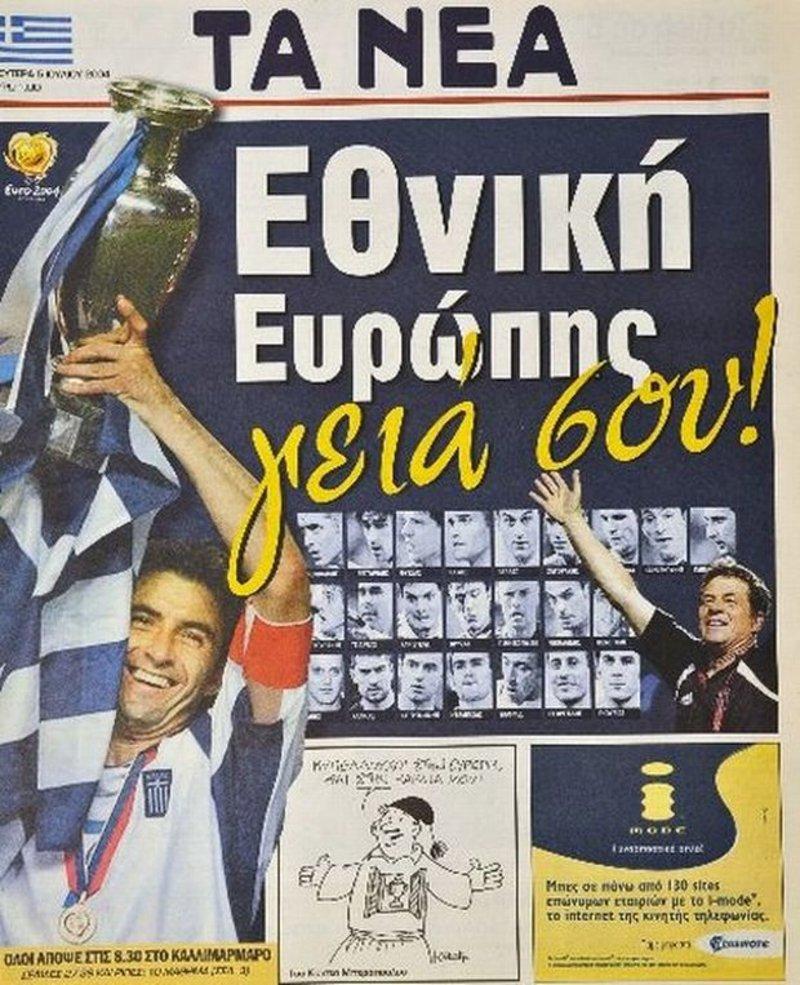 Euro 2004: Το όνειρο και τα πανηγυρικά πρωτοσέλιδα της εποχής [εικόνες]   iefimerida.gr 1
