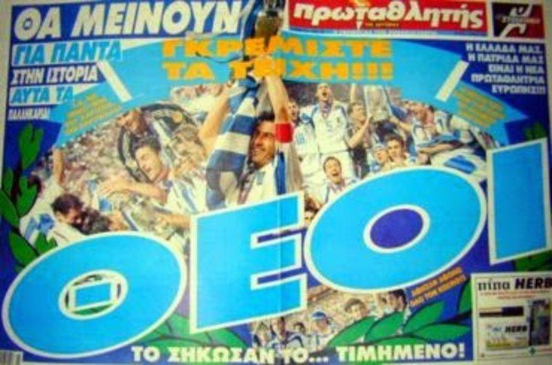 Euro 2004: Το όνειρο και τα πανηγυρικά πρωτοσέλιδα της εποχής [εικόνες]   iefimerida.gr 10