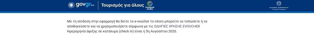 tourism4all δήλωση11
