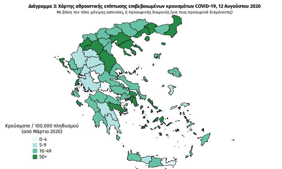 Ο χάρτης γεωγραφικής κατανομής των κρουσμάτων κορωνοϊού στην Ελλάδα / ΕΟΔΥ